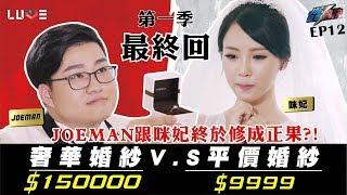 Download 【Joeman】150000元的奢華婚紗對決9999元的平價婚紗!ft.咪妃【Joe是要對決】Ep12(完) Video