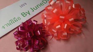Download วิธีทำโบว์ ติดของขวัญ อย่างง่าย แบบที่ 1 By JuneDIY Video