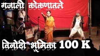 Download Mahapurush Dashavatar nattya mandal.. Video