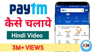 Download [Hindi/Urdu] How to Use Paytm in Hindi 🕵 | Full Process Step by Step | Video