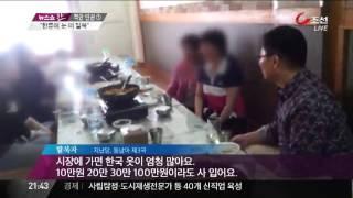 Download [TV조선 단독] ″북한 주민들, 한국 동경해 탈북″ Video