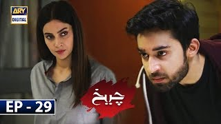 Download Cheekh 2nd Last Episode | 3rd August 2019 | ARY Digital [Subtitle Eng] Video