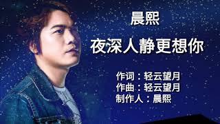 Download 《夜深人静更想你》 歌手:晨熙 Video