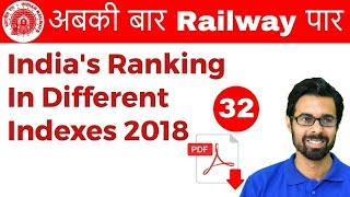 Download 9:30 AM - Railway Crash Course   India's Ranking in Different Indexes 2018  Day #32 Video