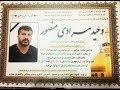 Download خاکسپاری مرحوم وحید مرادی - Vahid Moradi Video