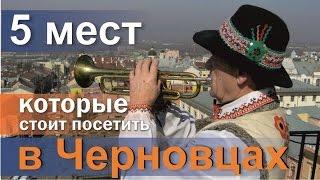 Download 5 мест Котрые стоит посетить в Черновцах Video