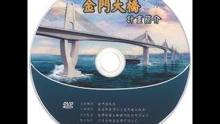 Download 金門大橋計畫簡介 Video