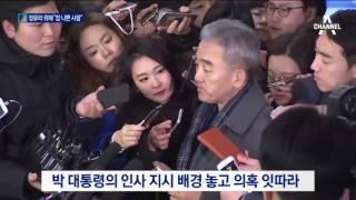 "Download 朴, 정유라 챙기려 문체부 간부에 ""참 나쁜 사람"" Video"