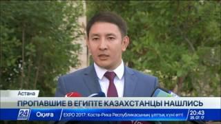 Download МИД РК выразил озабоченность фактом задержания казахстанских студентов в Египте Video