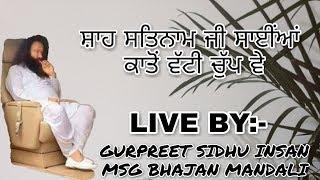 Download शाह सतनाम जी साइयाँ कातो वट्टी चुप्प वे   LIVE BY GURPREET SIDHU AND MSG BHAJAN MANDALI Video