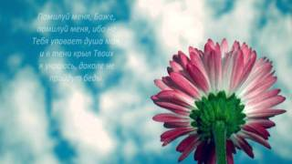Download Слово Божье - Псалом 55 - 56 Помилуй меня, Боже! Video