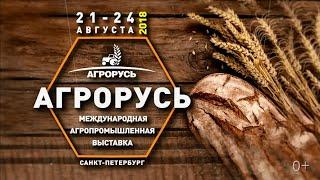 Download Международная агропромышленная выставка-ярмарка Агрорусь Video