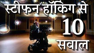 Download Interview With Stephen Hawking in Hindi | स्टीफन हॉकिंग से इंटरव्यू में हुए 10 सवाल Video