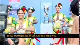 Download FIFA U-17 World Cup trophy reached Kochi Video