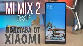Download Обзор Xiaomi Mi MIX 2. Такой подставы я не ожидал! Video