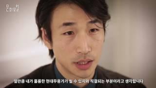 Download [문화직업30] 현대무용가 편 Video