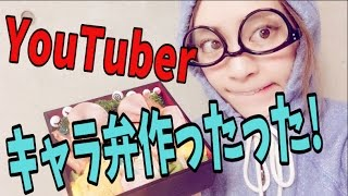 Download YouTuberのキャラ弁作ったった!!! 〜大好きです!らぶ。キュキュット〜 Video