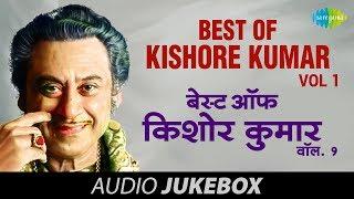 Download Best Of Kishore Kumar – Vol 1   Jukebox   Kishore Kumar Superhit Songs Video