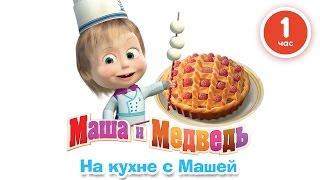 Download Маша и Медведь - На кухне с Машей! Сборник мультфильмов про еду 2016! Video