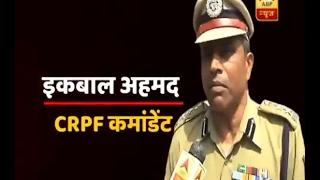 Download जन मन: CRPF कमांडेंट इकबाल अहमद ने फेल | ABP News Hindi Video
