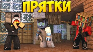 Download ПРЯТКИ В МАЙНКРАФТЕ - Mini Game Video