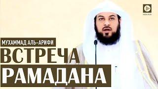 Download Мухаммад аль-Арифи - ″Встреча Рамадана″ Video