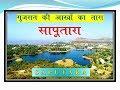 Download Saputara hill station Gujrat   गुजरात की आँखों का तारा, सापुतारा    visit india with ssjoshi Video