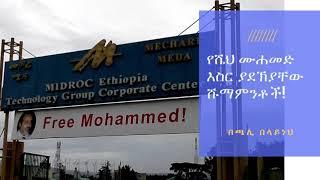 Download ETHIOPIA: የሼህ ሙሐመድ እስር ያደኽያቸው ሹማምንቶች! ጫሊ በላይነህ Video