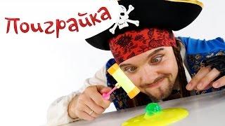 Download Волшебные превращения пирата - Поиграйка с пиратом Егором - играем в пиратов Video
