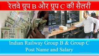 Download Railway Group B & Group C Post Name and Salary Detail | Railway Exam Preparation Video