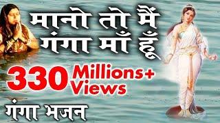 Download Best Ganga Bhajan Forever || मानो तो मैं गंगा माँ हूँ || Tripty Shakya || Gomukh # Ambey Bhakti Video