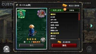 Download ユートム(青):MSA ユニット紹介 Video