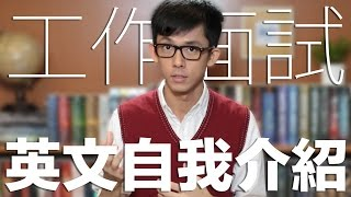 Download 工作面試英文自我介紹技巧 // Talking about Yourself in an English Interview Video