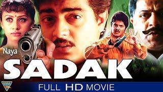 Download Naya Shadak (Kaadhal Mannan) Hindi Dubbed Full Movie || Ajith Kumar, Maanu || Eagle Hindi Mvies Video