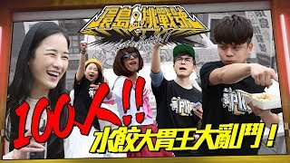 Download 【環島挑戰號#1】台北100人水餃大胃王大亂鬥!feat.千千 Video