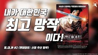Download 내가 대한민국 최고 망작이다! 영화 '맨데이트: 신이 주신 임무' Video