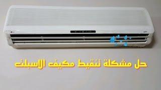 Download حل مشكلة تنقيط الماء في مكيف الاسبلت Video
