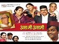 Download Asa Mi Asami - Marathi Comedy Natak Video
