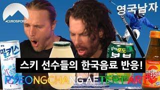 Download 흔한 한국 음료수를 마셔보고 깜짝 놀란 노르웨이 올림픽 스키선수들!? Video