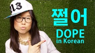 Download DOPE in Korean? ZUTTER explained! (KWOW #202) Video