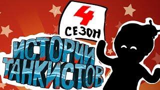 Download Истории танкистов. Сезон 4. (анимация) Video