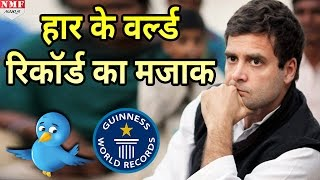 Download Rahul Gandhi के हार के World Record का Twitter पर जमकर उड़ा मजाक। Must Watch!!! Video