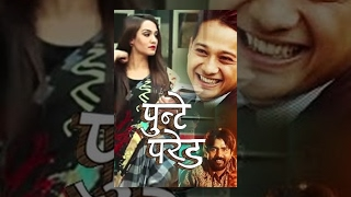 Download PUNTE PARADE - New Nepali Full Movie Ft. Samyam Puri, Priyanka Karki, Najir Husen, Nima Dolma Video