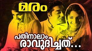 Download Pathinaalam Ravudichathu... | Evergreen Malayalam Movie Song | Maram Movie Song Video