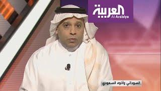 Download مرايا   السوداني وأخوه السعودي Video