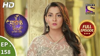Download Main Maayke Chali Jaaungi Tum Dekhte Rahiyo - Ep 158 - Full Episode - 19th April, 2019 Video