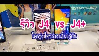 Download รีวิว J4 vs J4+ ใครรุ่ง ใครร่วง เดี๋ยวรู้กัน Video