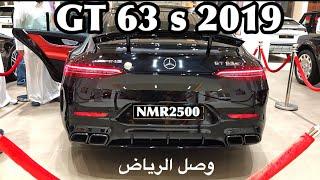 Download وصول مرسيدس 2019 GT63 S فئه وشكل جديد وتعتبر اسرع سيدان بسيارات مرسيدس Video