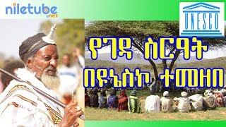 Download የገዳ ስርዓት በዩኔስኮ ተመዘበ Oromo Gadaa System of Governance Registered by UNESCO - EBC Video
