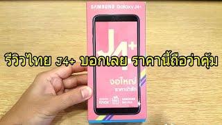 Download รีวิวไทย Samsung J4+ บอกเลยราคานี้ คุ้ม Video